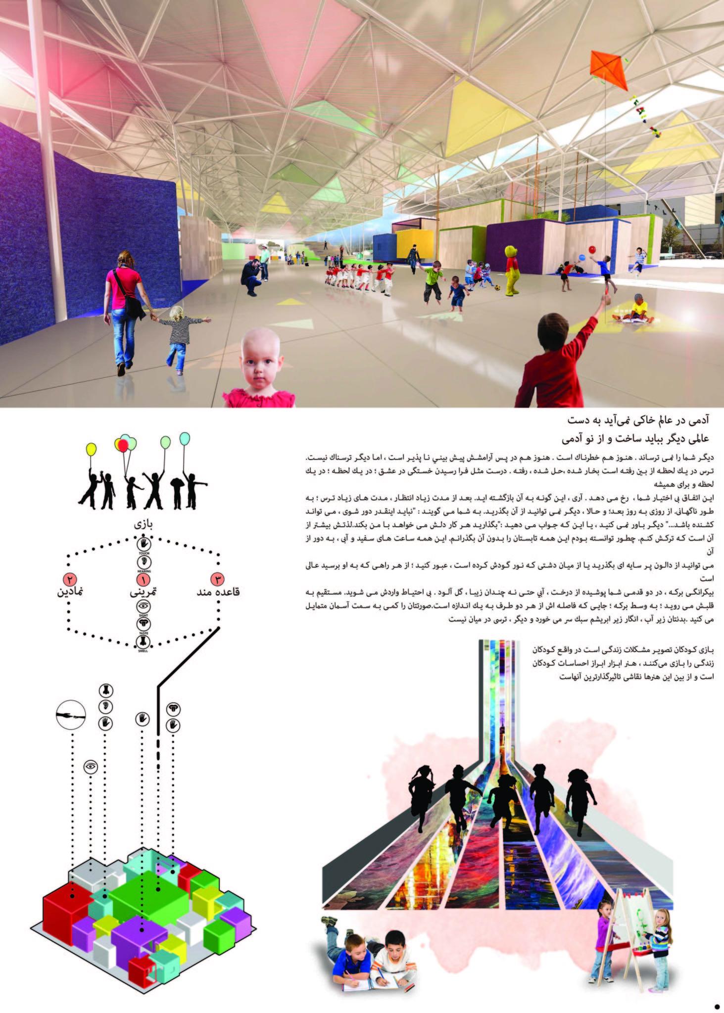 4 architecture studio competition sheet, شیت بیمارستان مسابقه معماری استودیو معماری شماره چهار